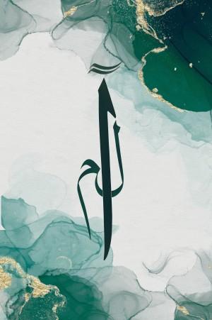 Alif Laam Meem by Al Bun