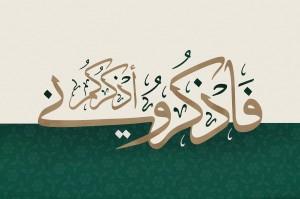 Zikr by Al Bun
