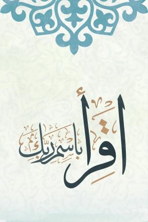 Iqra by Al Bun