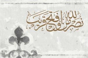 Nasr-Fath by Al Bun