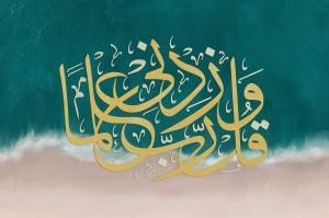 Ilm by Al Bun