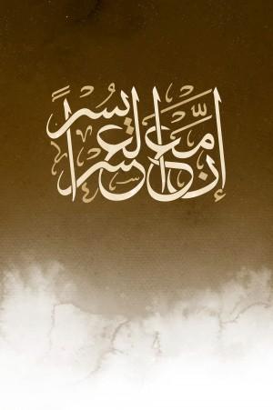 Yusr by Al Bun