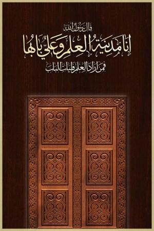 The Door by Al Bun
