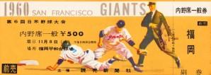 1960 san francisco giants japan tour ticket stub wall art by Row One Brand