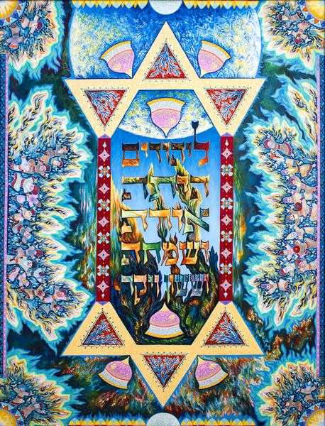 1996 025 Purim by Baruch Nachshon