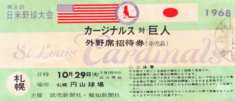 1968 Cardinals Tour of Japan Ticket   Print