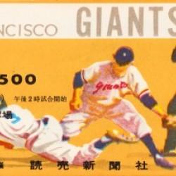 1960 san francisco giants japan tour ticket stub wall art