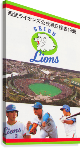 1988 SEIBU LIONS BASEBALL POSTER ROW ONE BRAND  Canvas Print
