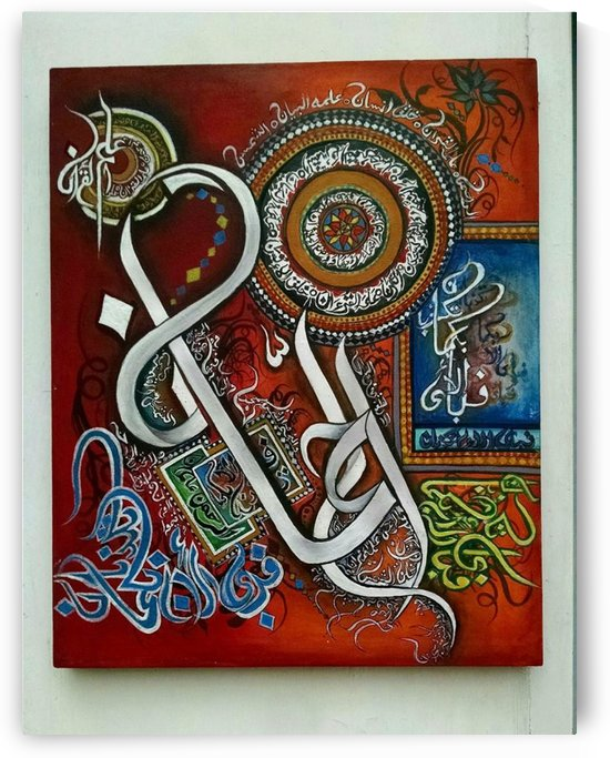 Surah-e-Rehman by Ishrat Ishtiaq