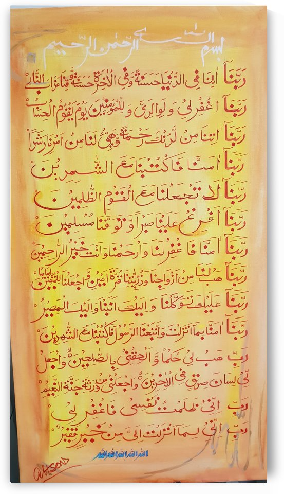 Ahson_Qazi_Geometrical_CalligraphyQuranic Dua in ArabicRubbanaahson_qaziShades_of_DivinityIslamic_Artquranic_Versestretched canvass 24x48 by Ahson Qazi