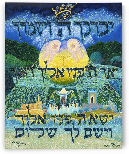 1994 08 by Baruch Nachshon