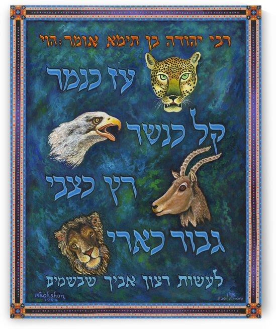1994 017 by Baruch Nachshon