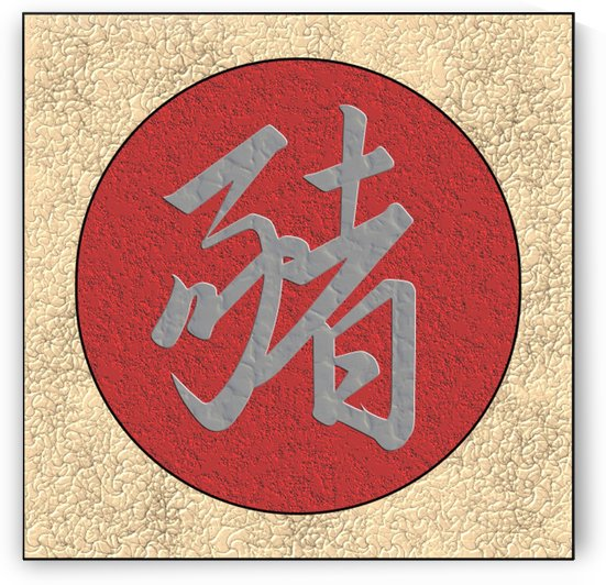Zodiac  Zhu  Sanglier  Boar by Createm
