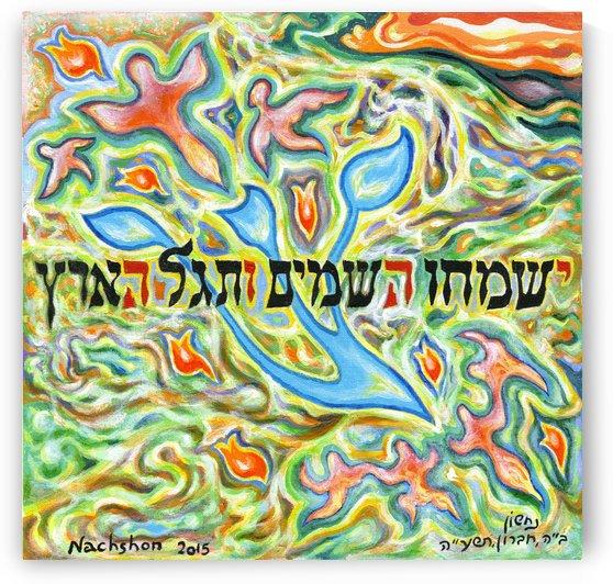 BNC2015-021 by Baruch Nachshon