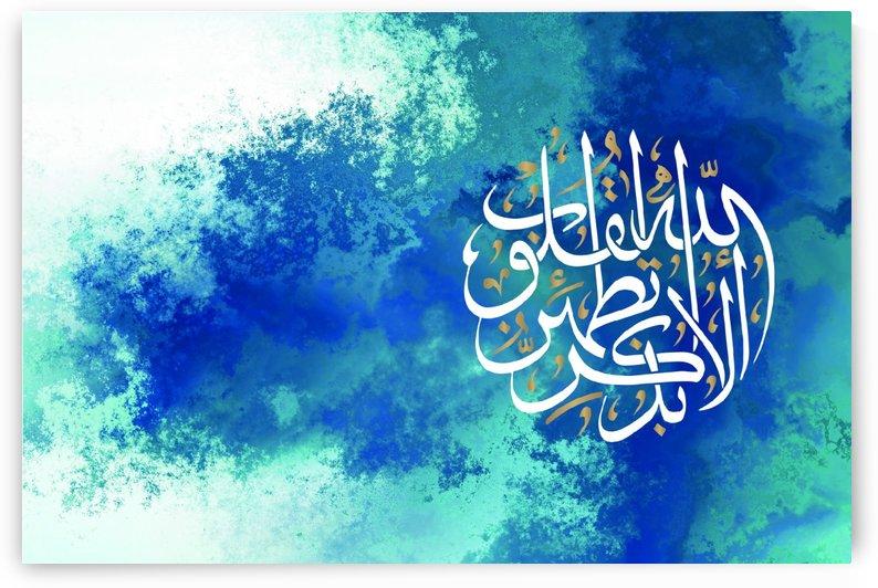 Ala Be Zikri LLah by Al Bun Decor