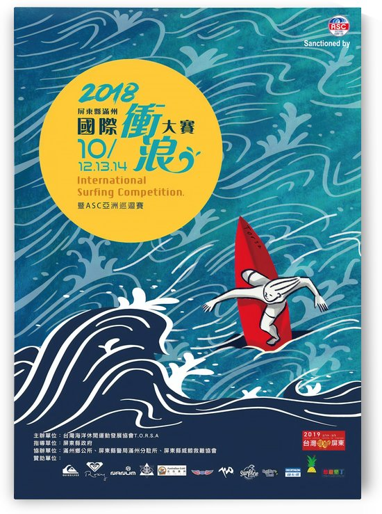 2018 INTERNATIONAL Surfing Competition Print - Surfing Poster by Surf Posters
