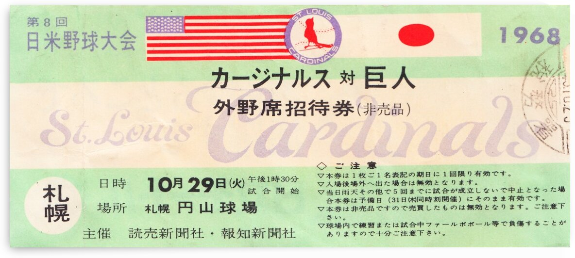 1968 Cardinals Tour of Japan Ticket  by Row One Brand