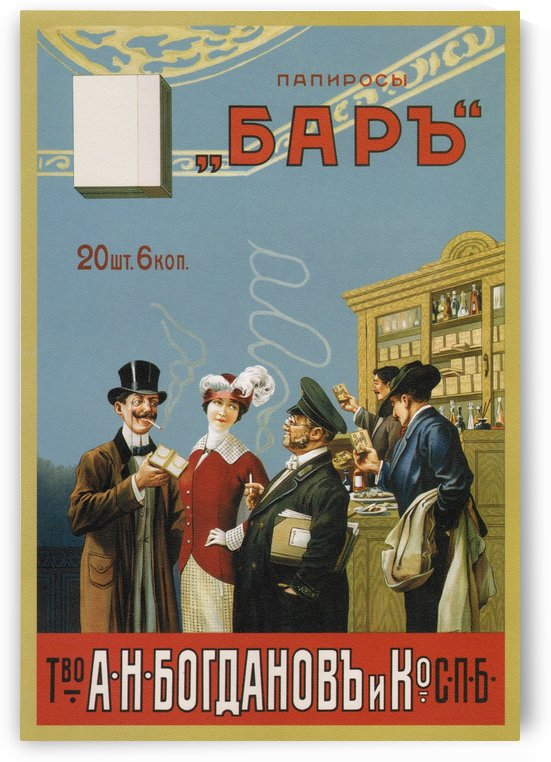 Russian Empire Cigarette poster in 1910 by VINTAGE POSTER