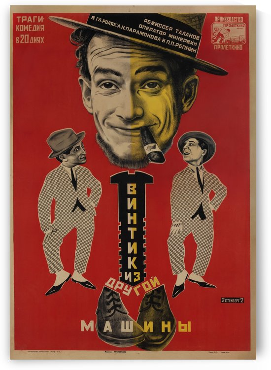 Soviet Movie Theater Vintage Poster by VINTAGE POSTER