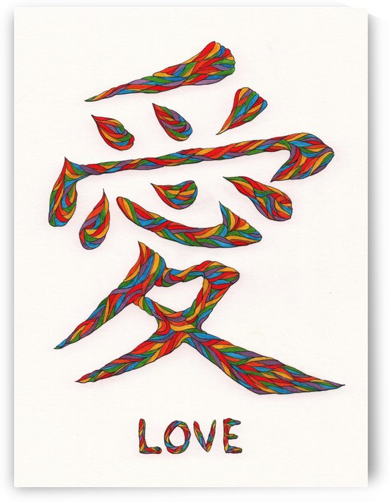 Rainbow Love Chinese Calligraphy by Kent Chua