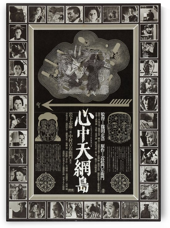Double Suicide Toho 1969 vintage movie poster from Japan by VINTAGE POSTER