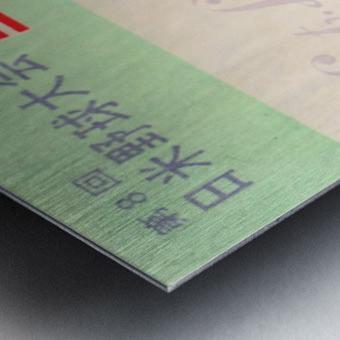 1968 Cardinals Tour of Japan Ticket  Metal print