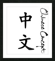 Chinese Concept 02A Picture Frame print