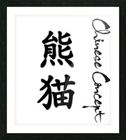 Chinese Concept 12A Picture Frame print