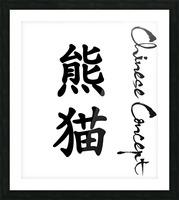 Chinese Concept 12A Impression et Cadre photo