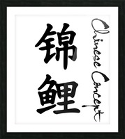 Chinese Concept 24A Impression et Cadre photo