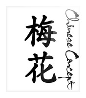 Chinese Concept 26A Picture Frame print