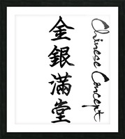 Chinese Concept 34A Picture Frame print