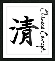 Chinese Concept 47A Picture Frame print