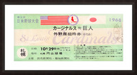 1968 Cardinals Tour of Japan Ticket  Picture Frame print