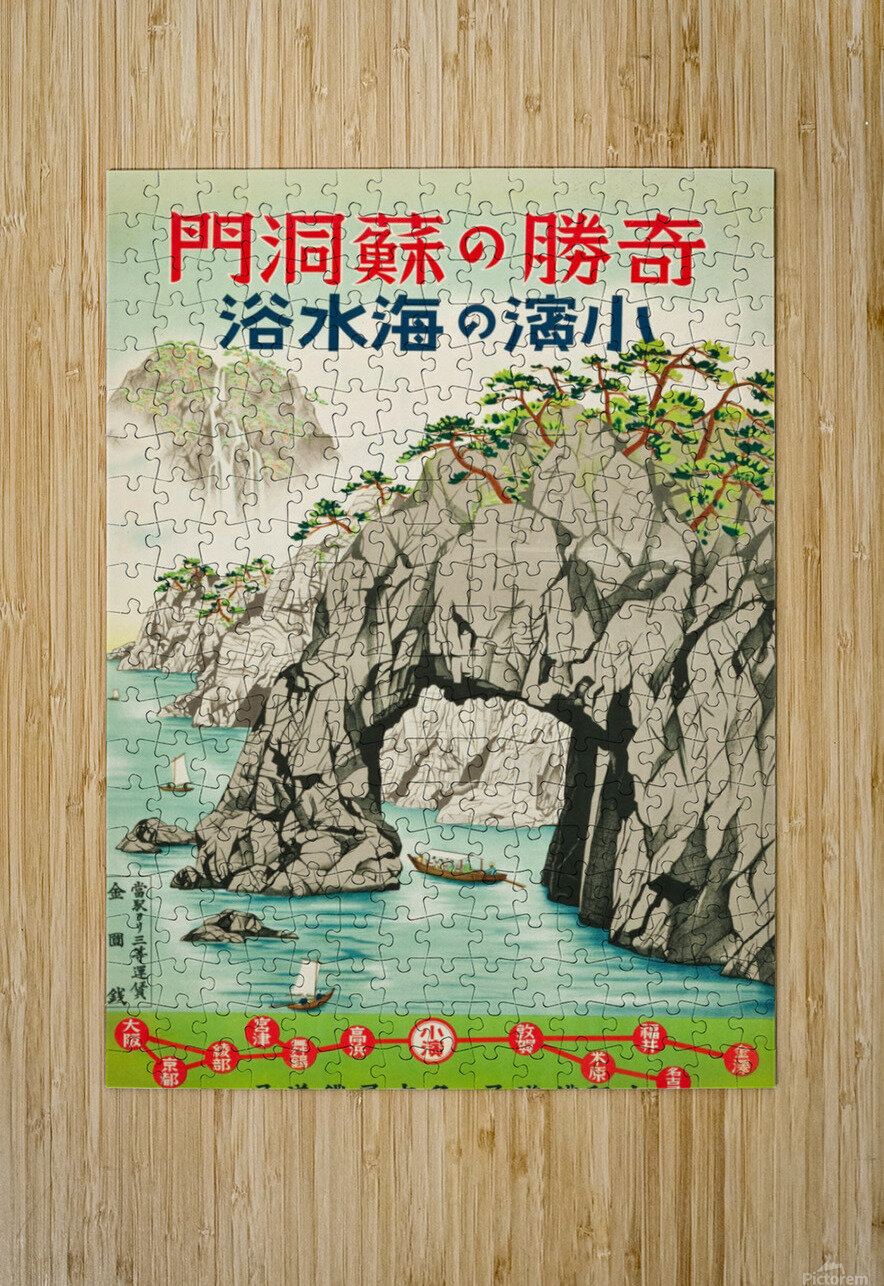 Vintage Travel Poster from 1930 for Japanese tourism  HD Metal print with Floating Frame on Back