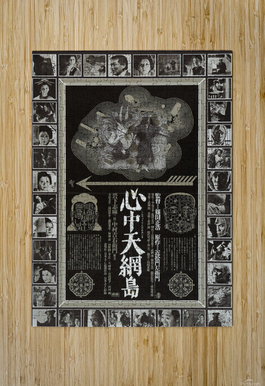 Double Suicide Toho 1969 vintage movie poster from Japan  HD Metal print with Floating Frame on Back