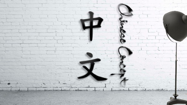 Chinese Concept 02A