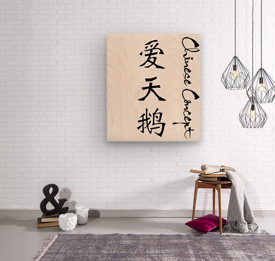 Chinese Concept 22A  Impression sur bois