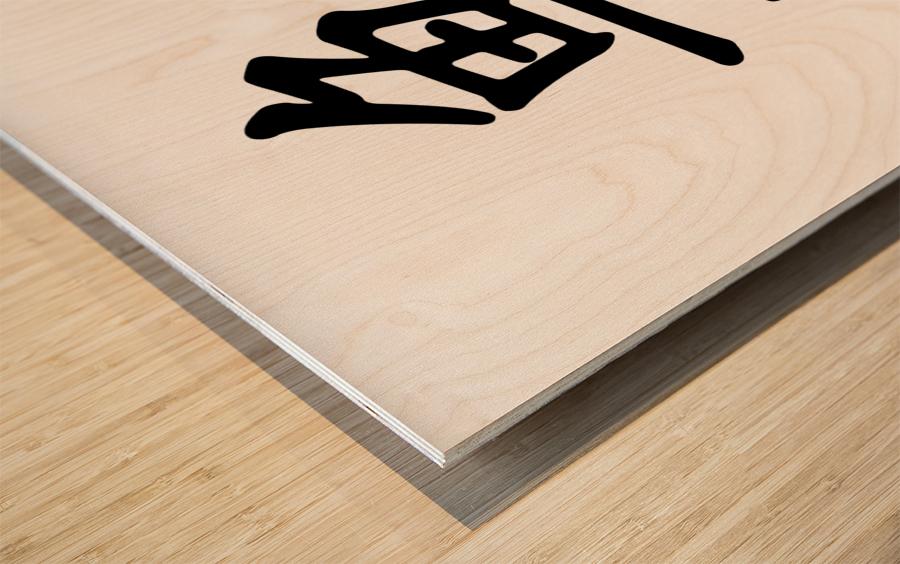 Chinese Concept 18A Impression sur bois