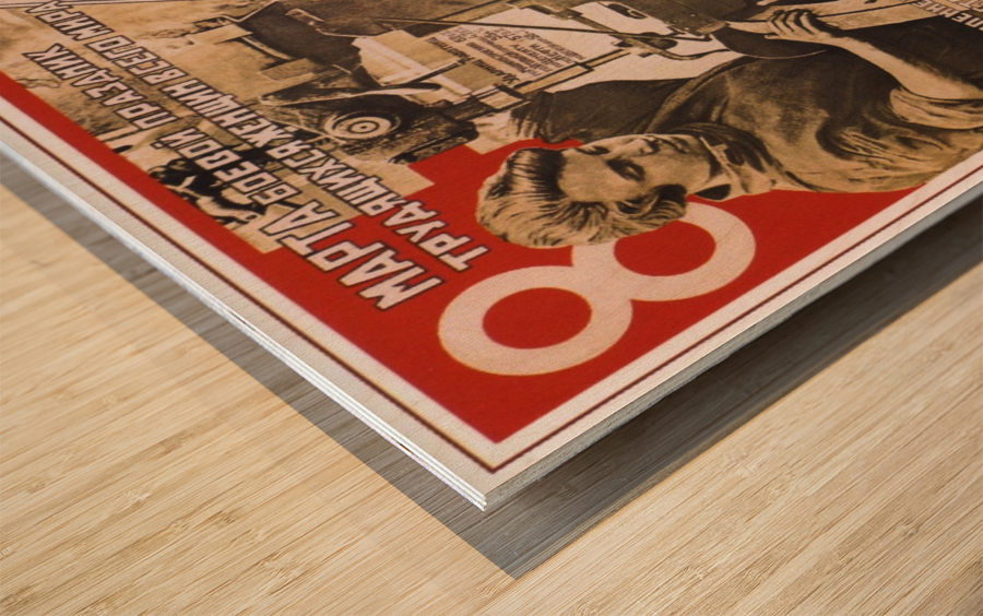 International women's day, March 8 Soviet propaganda poster Wood print
