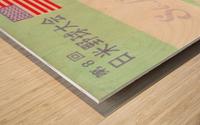 1968 Cardinals Tour of Japan Ticket  Wood print